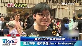 香港反「逃犯條例」遊行 人數太多提早出發