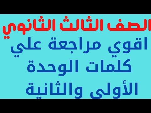 اقوي مراجعة للصف الثالث ثانوي الوحدة الأولي والثانية كلمات  | مستر/ محمد الشريف | English الصف الثالث الثانوى الترمين | طالب اون لاين