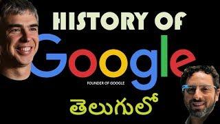 history of google in telugu (తెలుగు)