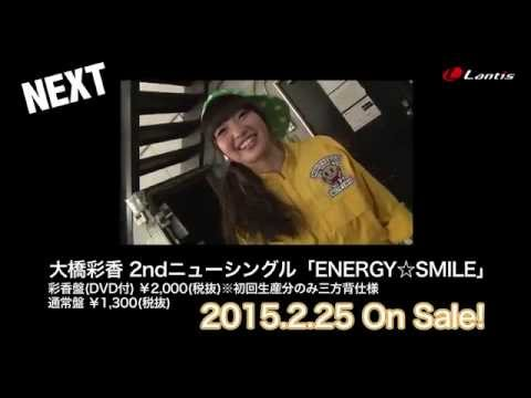 【声優動画】大橋彩香、2ndシングルのMV撮影の裏側wwwwww