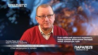 «Паралелі» Віктор Сердюк: Захворювання на кір в Україні