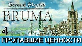 Beyond Skyrim: Bruma на русском языке. Часть 4