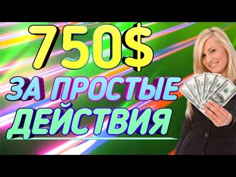 750$ ЗА ПРОСТЫЕ ДЕЙСТВИЯ