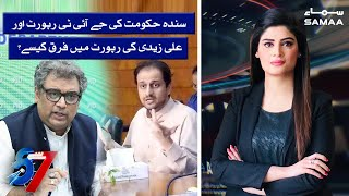 Uzair Baloch ki JIT report main se kin PPP leaders k naam gayab | 7 se 8 | Sidra Meer | 07 July 2020