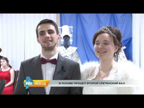 Новости Псков 20.02.2017 # Сретенский бал