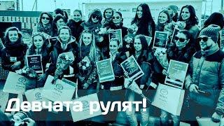 """Финальный заезд """"Девчата рулят"""". г.Омск 09.04.16"""