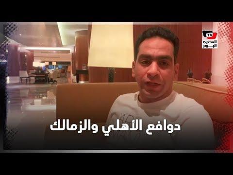 عادل مصطفى يكشف فرص ودوافع الأهلى والزمالك في نهائي السوبر المصري