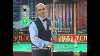 Учимся играть в русский бильярд-1 серия