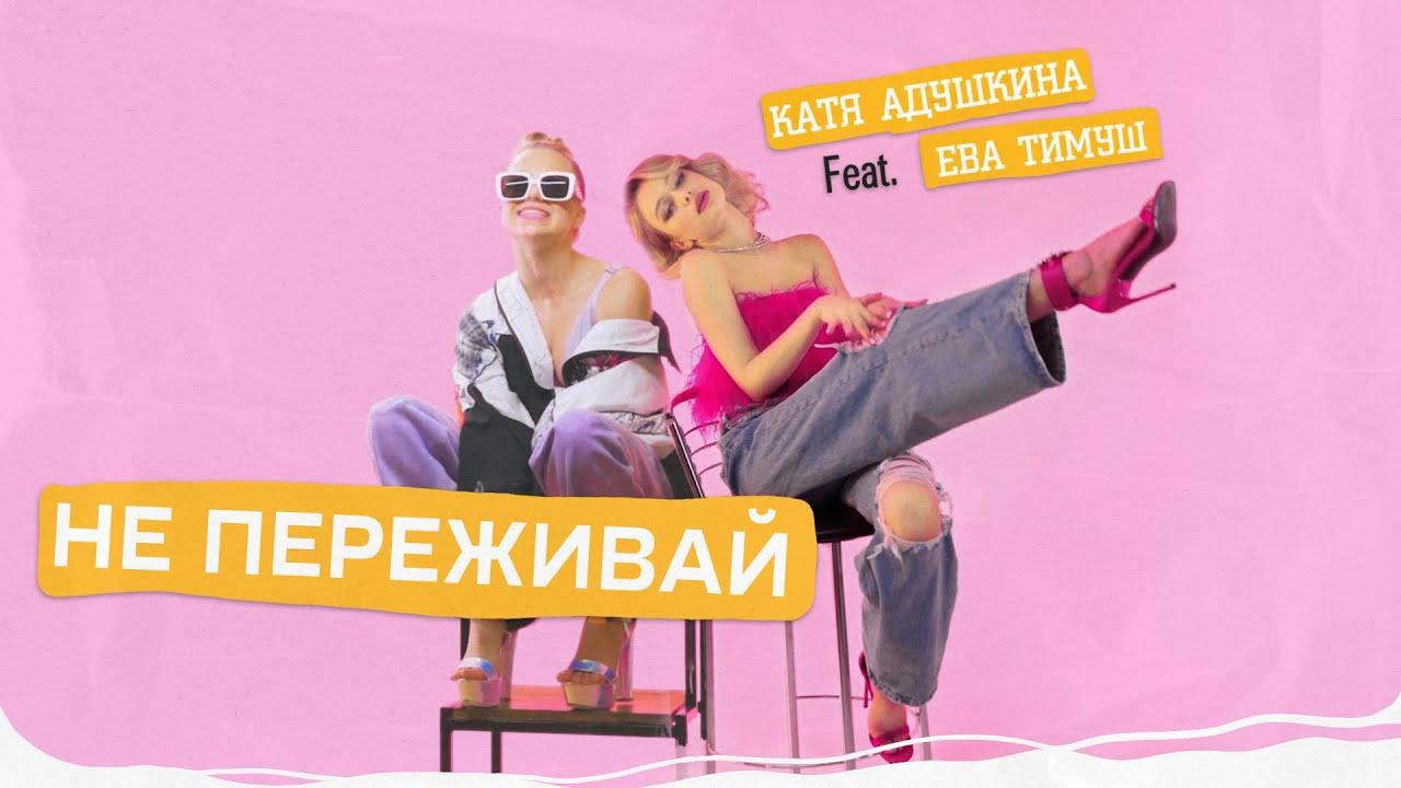Катя Адушкина ft. Ева Тимуш — Не переживай
