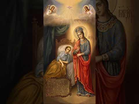 Молитва Божией Матери Пред Иконой Ее Целительница