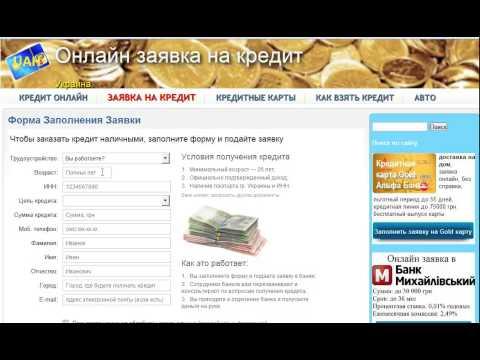 Кредит в Днепре (Днепропетровске)