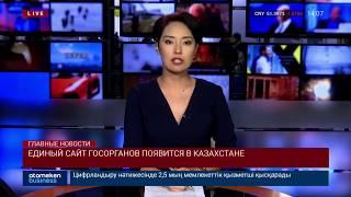 Новости Казахстана. Выпуск от 21.09.2018