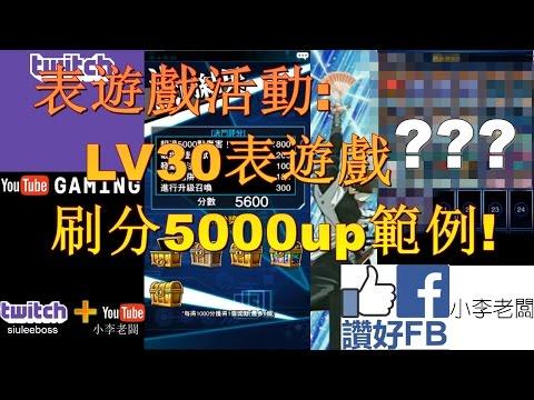 [遊戲王 duel links]表遊戲活動:LV30表遊戲刷分5000up範例!