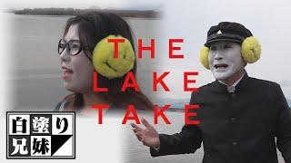 白塗り兄妹の大冒険#10「THE LAKE TAKE パート2」