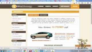 Денежная машина  За регистрацию 30 рублей, за каждого реферала по 3 рубля