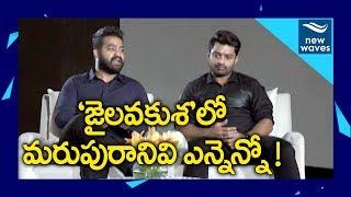 Kalyan Ram And Jr NTR Special Interview About Jai Lava