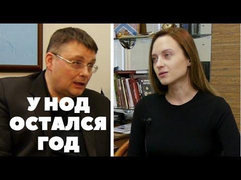 Федоров: у НОД остался год