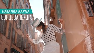 Наталка Карпа – Сонцезалежна  [official music video]