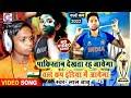 🇮🇳 Lal Babu का 2019 World Cup Cricket Song पुरे इंडिया में जबरदस्त धूम मचा रहा है~Bhojpuri Video video download