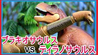 アニア恐竜アニメアニマルアドベンチャー「ブラキオサウルスVSティラノサウルス」T-RexdinosaurFight