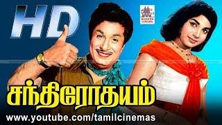 chandrodayam movie | MGR ஜெயலலிதா நடித்த சந்திரோதயம் ஒரு பெண் போன்ற இனிய பாடல்கள் நிறைந்த படம்