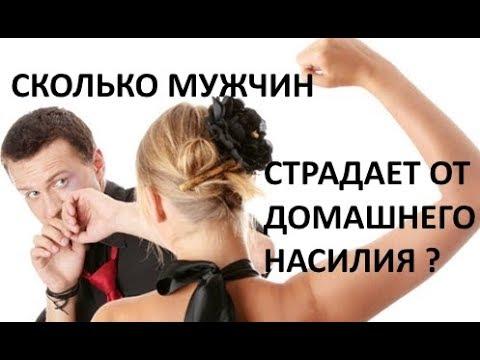 Сколько мужчин страдает от домашнего насилия?