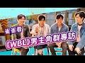 WBL《永遠的第一名》專訪1️⃣林子閎/楊宇騰YU/張睿家/石知田 四個男生比一個菜市場還歡鬧!