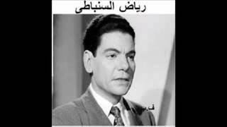 رياض السنباطي - مصيرنا بعد فرقتنا تحميل MP3