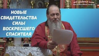 Протоиерей Владимир Головин. Новые свидетельства силы воскресшего Спасителя