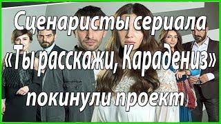 """Сценаристы Турции объявили бойкот проекту """"Карадениз"""" #из жизни звезд"""