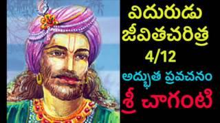 Vidurudu: Vidura, neeti Charitra By Sri Chaganti 4/12 Telugu pravachanam