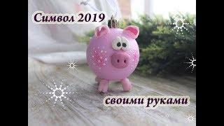Символ года 2019 своими руками/ свинка из елочного шарика мастер класс/Crochet pig 2019.