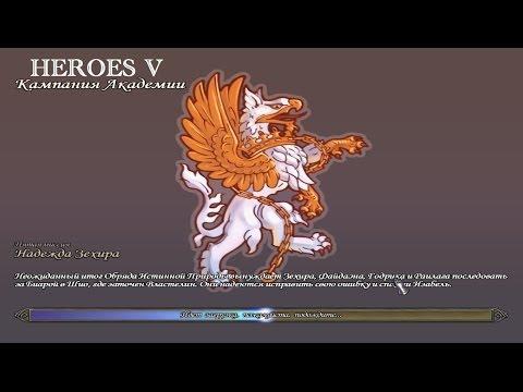 Герои меча и магии 5 навыки некромантов