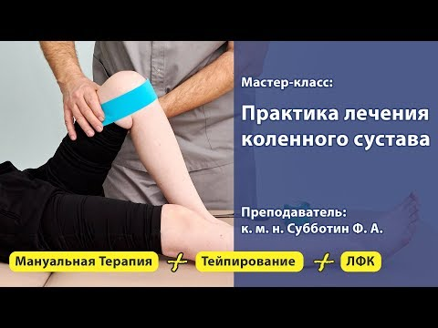 Практика лечения пациентов с патологиями коленного сустава.