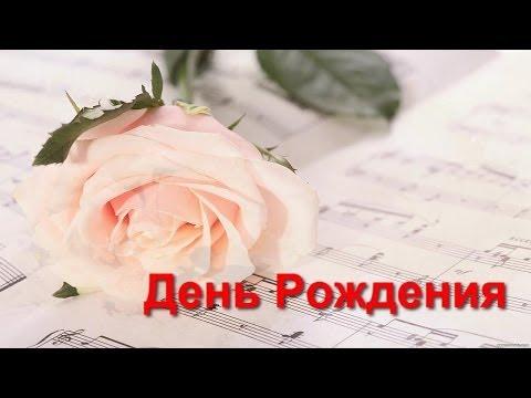 С Днём рождения, Оля видео