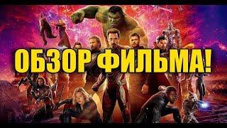 Мстители война бесконечности - впечатления от фильма БЕЗ СПОЙЛЕРОВ! | Avengers Infinity War review!