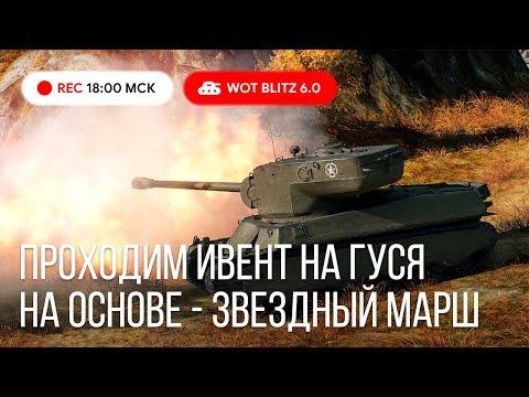 WoT Blitz -Проходим ивент Звездный Марш на M6A2E1 на ОСНОВЕ- World of Tanks Blitz (WoTB)