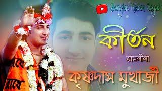 Krishna Das Mukharjee Kirtan | রাসলীলা [২পর্ব] বাংলা কীর্তন গান | কৃষ্ণদাস মুখার্জী