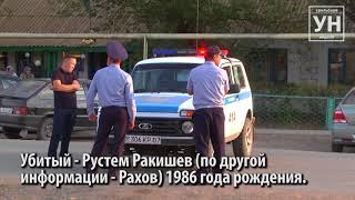 В поселке Чапаево Акжайыкского района полицейский расстрелял своего начальника