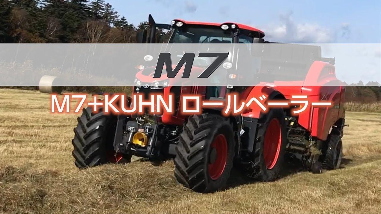 M7+KUHN ロールベーラー