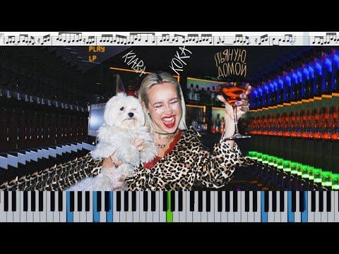 Клава Кока - Пьяную домой (кавер на пианино + ноты)