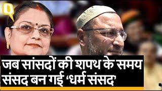 Lok Sabha: शपथ के दौरान अलग-अलग नारों से गूंजती रही संसद | Quint Hindi