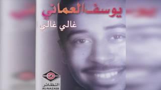 تحميل اغاني مجانا Ghali Ghali يوسف العماني - غالي غالي