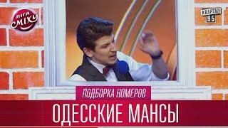 Ни к чему не обязывающая конституция ДНР - Одесские Мансы, подборка номеров, часть 1 | Лига Смеха