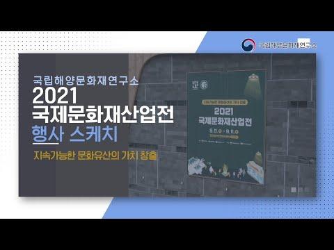 '2021 국제문화재산업전'행사 국립해양문화재연구소 스케치 영상