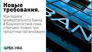Критериями универсального банка по ка отвечает 3 кредитные организации РБ