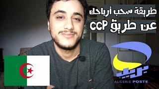 طريقة سحب أموال البايبال في الجزائر من البريد CCP