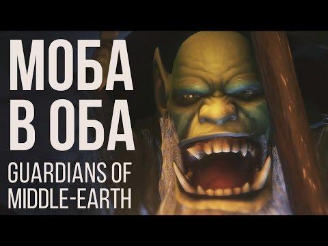 [MOBA в Оба #2] Обзор Guardians of Middle-Earth