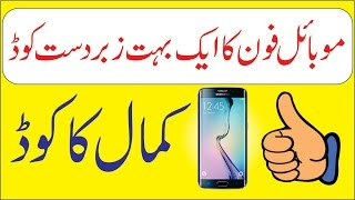 Very Useful Code for Your Android Mobile Phone