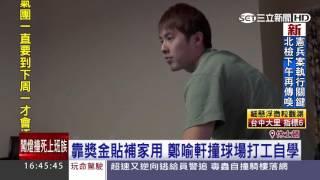 台灣之光!「奪命書生」鄭喻軒 自學成美國撞球冠軍|三立新聞台